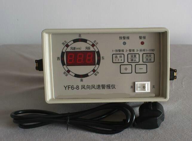 YF6-8J智能风向风速计