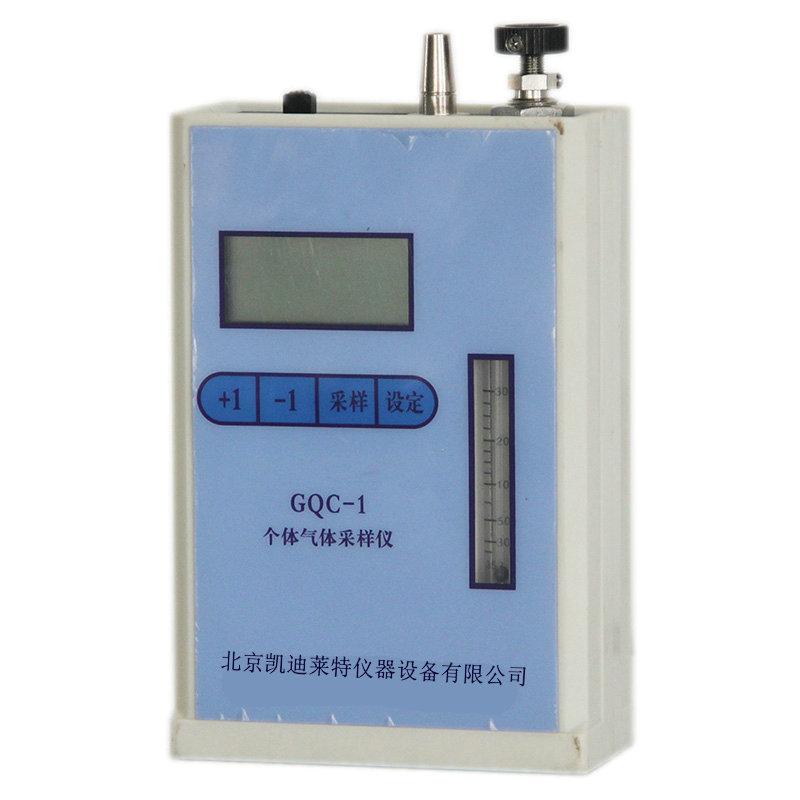 GQC-1个体气体采样仪